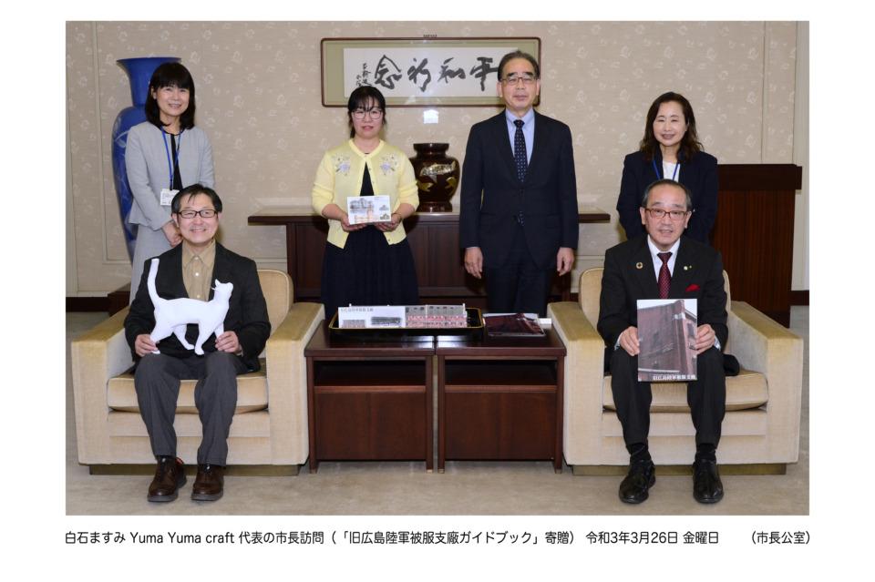 旧広島陸軍被服支廠ガイドブックを寄贈 市長に拝謁いたしました